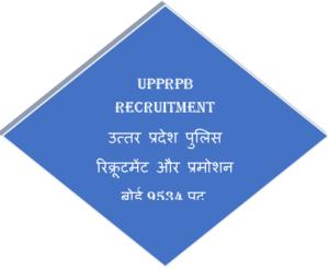 UPPRPB Police recruitment 9534 posts