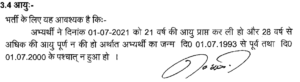 UPPRPB Police recruitment 9534 posts Age limit