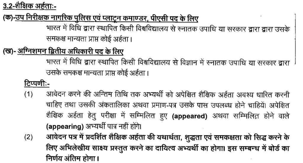 UPPRPB Police recruitment 9534 posts Educational qualification
