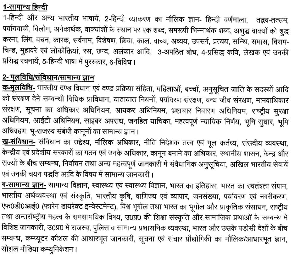 UPPRPB Police recruitment 9534 posts syllabus 1